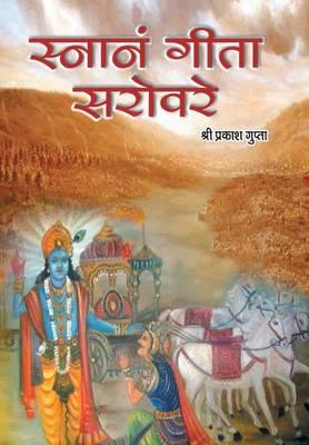Snanam Gita Sarovare (Hardback)