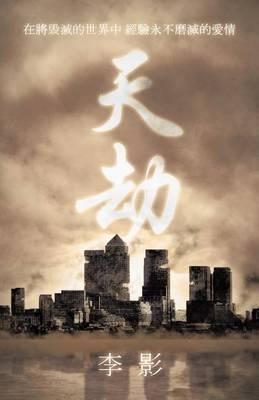 天劫: 在將毁滅的世界&#20 經驗永不磨滅的&#24 (Paperback)