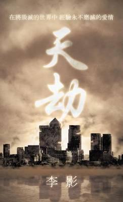 天劫: 在將毁滅的世界&#20 經驗永不磨滅的&#24 (Hardback)