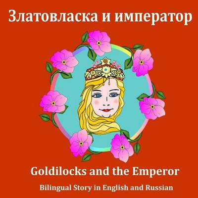 Goldilocks and the Emperor. Bilingual Story in English and Russian: Dual Language Picture Book in English and Russian (Paperback)
