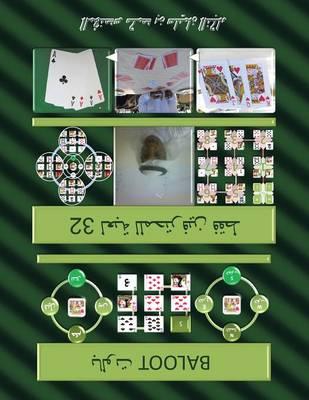 بالوت - 32 لعبة للمحترفي&#16 فقط (Paperback)