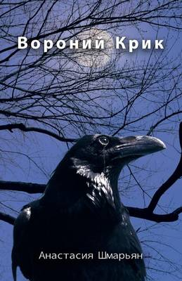 Crow Creek (Paperback)