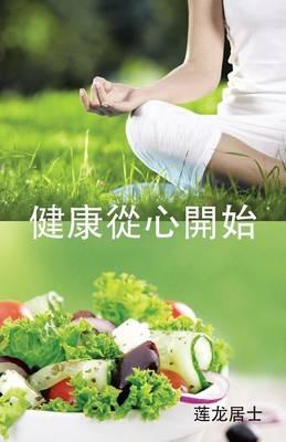 健康从心开始 (Paperback)