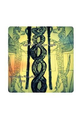A Doctor from Mesopotamia (Hardback)