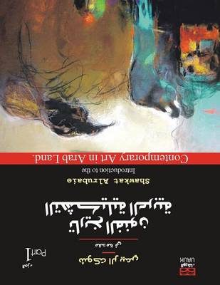 Introduction to the Contemporary Art in Arab Land: Part 1 (Paperback)