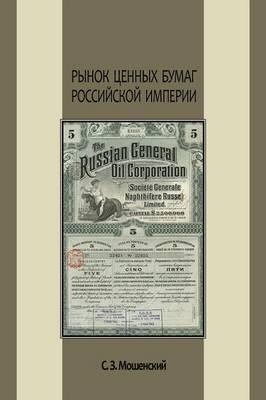 Рынок ценных бумаг Российской империи (Paperback)