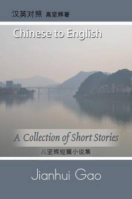 A Collection of Short Stories by Jianhui Gao (Paperback)
