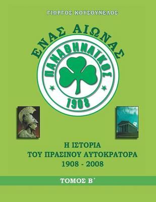 Enas Aionas Panathinaikos: History of Green Nightingale 1908-2008 (Paperback)