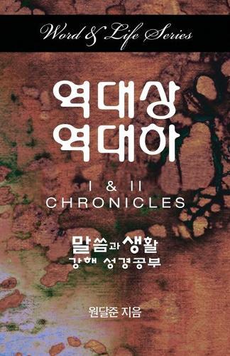 Word & Life Series: I & II Chronicles (Korean) (Paperback)