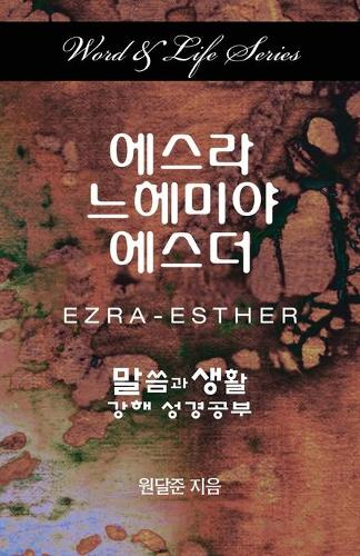 Word & Life Series: Ezra-Esther (Korean) (Paperback)