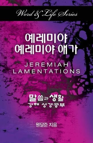 Word & Life Series: Jeremiah-Lamentations (Korean) - Word & Life (Paperback)