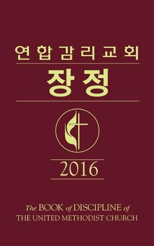 The Book of Discipline Umc 2016 Korean (Paperback)