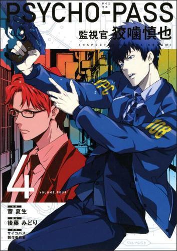 Psycho-pass: Inspector Shinya Kogami Volume 4 (Paperback)