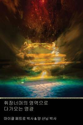 Access Behind the Veil: The Coming Glory (Korean Edition) (Paperback)