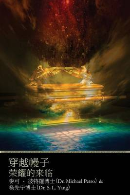 Access Behind the Veil: The Coming Glory - (Chinese Simplified Edition) (Paperback)