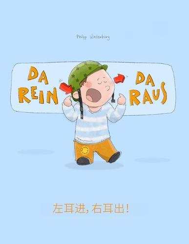 """Da rein, da raus! 左耳进,右耳出!: Kinderbuch Deutsch-Chinesisch [vereinfacht] (bilingual/zweisprachig) - Bilinguale Bilderbuch-Reihe: """"Da Rein, Da Raus!"""" Zweisprachig Mit Deutsch ALS Hauptsprache (Paperback)"""