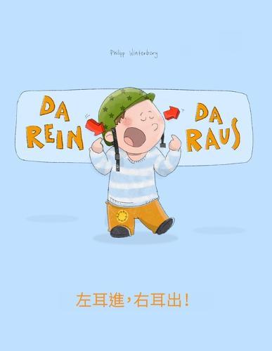 """Da rein, da raus! 左耳進,右耳出!: Kinderbuch Deutsch-Chinesisch [traditionell] (bilingual/zweisprachig) - Bilinguale Bilderbuch-Reihe: """"Da Rein, Da Raus!"""" Zweisprachig Mit Deutsch ALS Hauptsprache (Paperback)"""