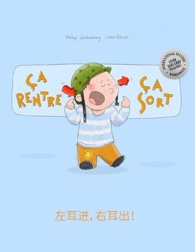 Ca rentre, ca sort ! 左耳进,右耳出!: Un livre d'images pour les enfants (Edition bilingue francais-chinois simplifie) - Ca Rentre, Ca Sort ! (Bilingue) (Paperback)