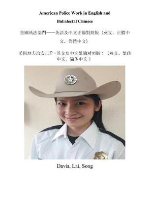 American Police Work in English and Bidialectal Chinese (Paperback)