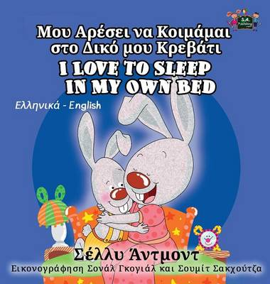 I Love to Sleep in My Own Bed: Greek English Bilingual Edition - Greek English Bilingual Collection (Hardback)
