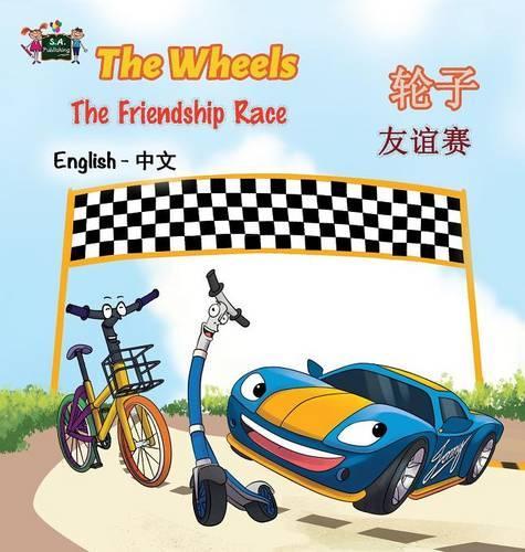 The Wheels the Friendship Race: English Chinese Bilingual Edition - English Chinese Bilingual Collection (Hardback)