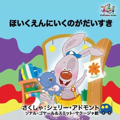 I Love to Go to Daycare: Japanese Language Children's Book - Japanese Bedtime Collection (Paperback)