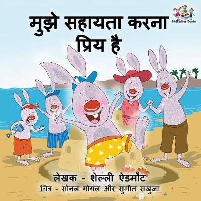 I Love to Help (Hindi Children's book): Hindi Book for Kids - Hindi Bedtime Collection (Paperback)