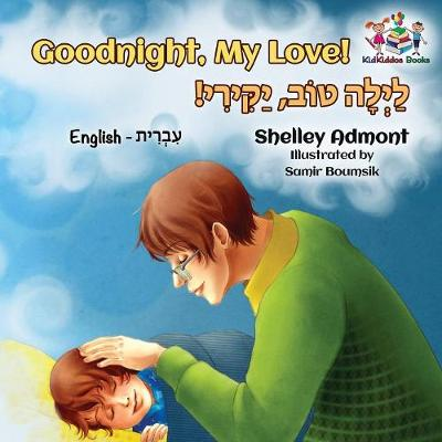 Goodnight, My Love! (English Hebrew Children's Book): Bilingual Hebrew book for kids - English Hebrew Bilingual Collection (Paperback)