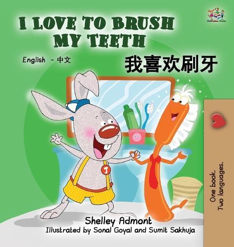 I Love to Brush My Teeth (Mandarin bilingual book): English Chinese children's book - English Chinese Bilingual Collection (Hardback)