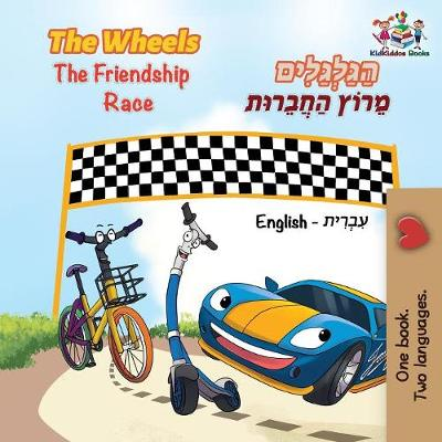 The Wheels the Friendship Race (English Hebrew Book for Kids): Bilingual Hebrew Children's Book - English Hebrew Bilingual Collection (Paperback)
