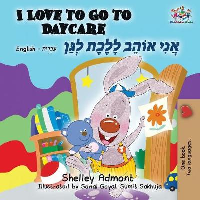 I Love to Go to Daycare: English Hebrew - English Hebrew Bilingual Collection (Paperback)