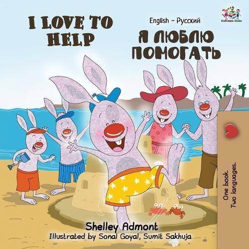 I Love to Help (English Russian Bilingual Book) - English Russian Bilingual Collection (Paperback)