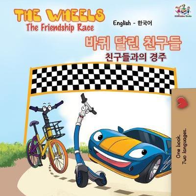 The Wheels-The Friendship Race (English Korean Bilingual Book) - English Korean Bilingual Collection (Paperback)