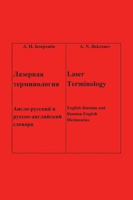 Laser Terminology: - ? - English-Russian and Russian-English Dictionaries (Paperback)