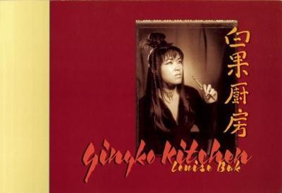 Gingko Kitchen (Paperback)