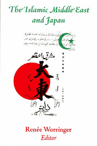 The Islamic Middle East and Japan: Perceptions, Aspirations, and the Birth of Intra-Asian Modernity (Paperback)