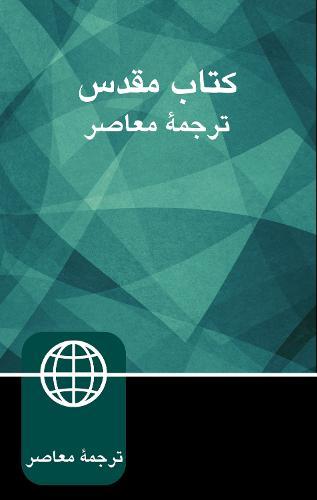 Farsi (Persian) Bible, Hardcover, Green (Paperback)