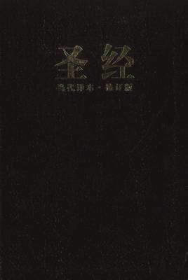 Chinese Contemporary Bible (Simplified Script), Large Print, Bonded Leather, Burgundy (Leather / fine binding)