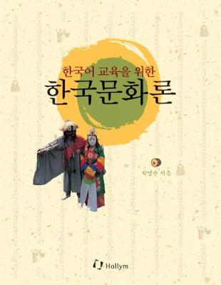 Introduction To Korean Culture For Teaching Korean (Paperback)