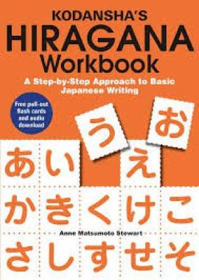 Kodansha's Hiragana Workbook: A Step-by-step Approach To Basic Japanese Writing (Paperback)