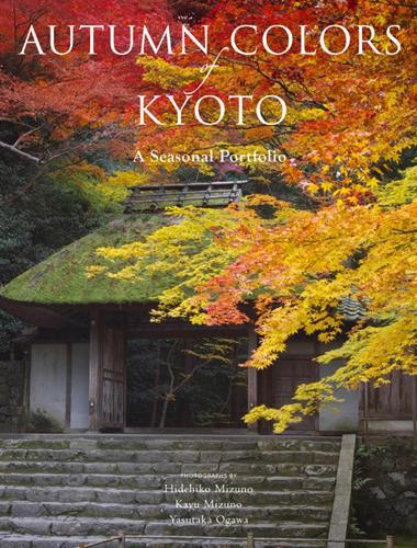 Autumn Colors Of Kyoto: A Seasonal Portfolio (Paperback)