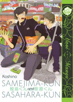 Samejima-Kun & Sasahara-Kun (Yaoi Manga) (Paperback)