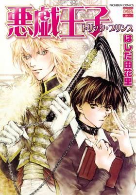 Tricky Prince (Yaoi) (Paperback)
