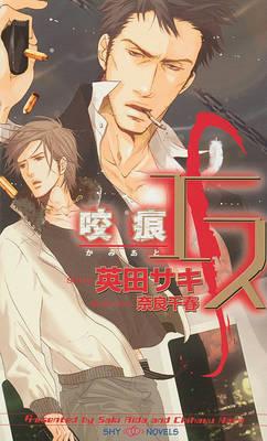 S: S Volume 2: A Love Bite (Yaoi Novel) Love Bite (Yaoi Novel) v. 2 (Paperback)