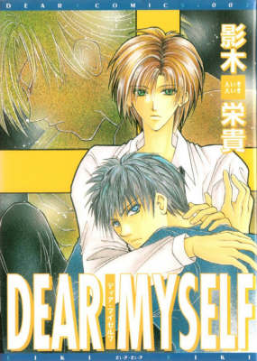 Dear Myself (Yaoi) (Paperback)