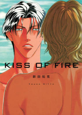 Kiss of Fire (Illustration Book of Youka Nitta) (Paperback)