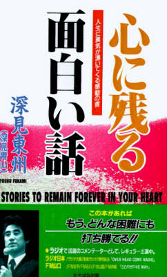 Stories to Remain Forever in Your Heart (Paperback)