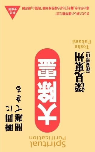 Spiritual Purification (Paperback)