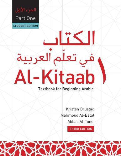 Al-Kitaab fii Tacallum al-cArabiyya: A Textbook for Beginning ArabicPart One, Third Edition, Student's Edition (Paperback)