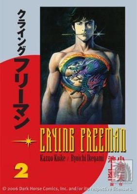 Crying Freeman Volume 2 (Paperback)